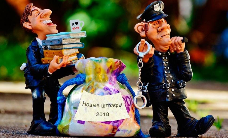 Новые штрафы ГИБДД с 1 январяа