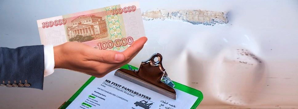 100 тысяч по европротоколу