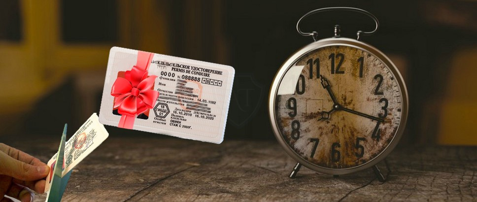 За какой срок до истечения можно менять права на новые?
