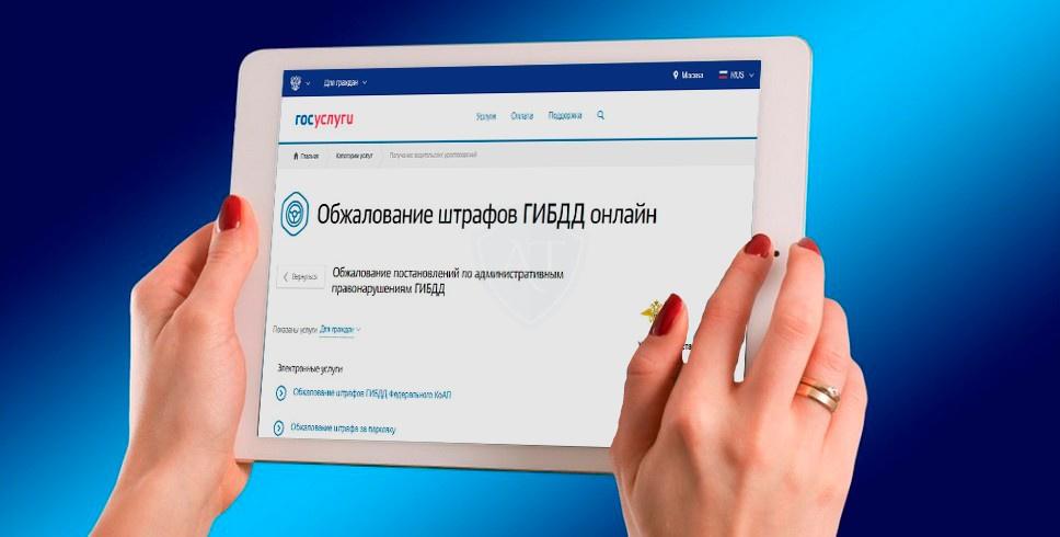 Жалоба на штраф ГИБДД онлайн через Госуслуги 2019