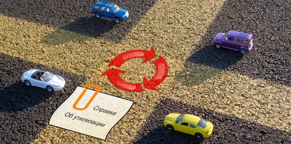 Восстановление авто в утиле