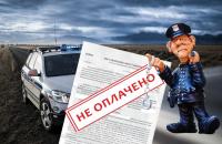 Проверка неоплаченных штрафов ГИБДД