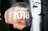Изменения штрафов с 1 июля