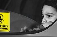 Знак Ребёнок в машине