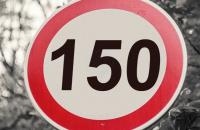 Ограничение 150 км/ч