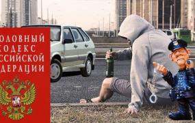 УК РФ за пьяную езду